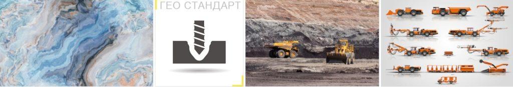 Геологические работы для строительства