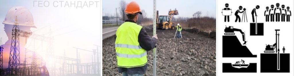 Изыскания для строительства в Краснодаре